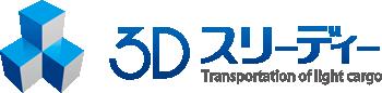 大阪の軽貨物運送は株式会社3D